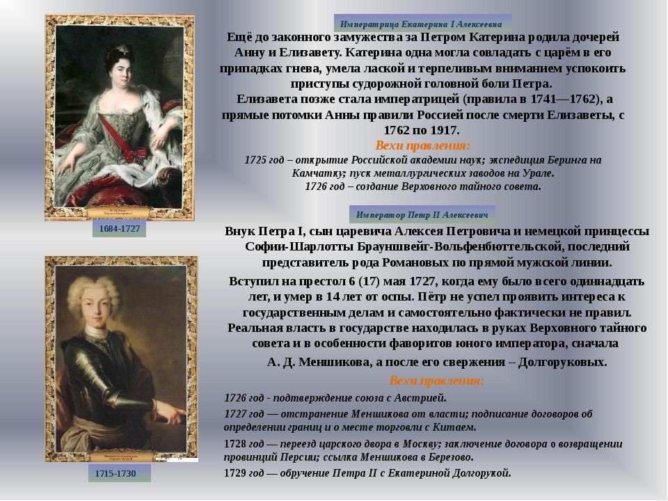 Ещё до законного замужества за Петром Катерина родила дочерей Анну и Елизавет...