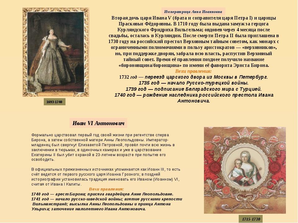 Вторая дочь царя Ивана V (брата и соправителя царя Петра I) и царицы Прасковь...