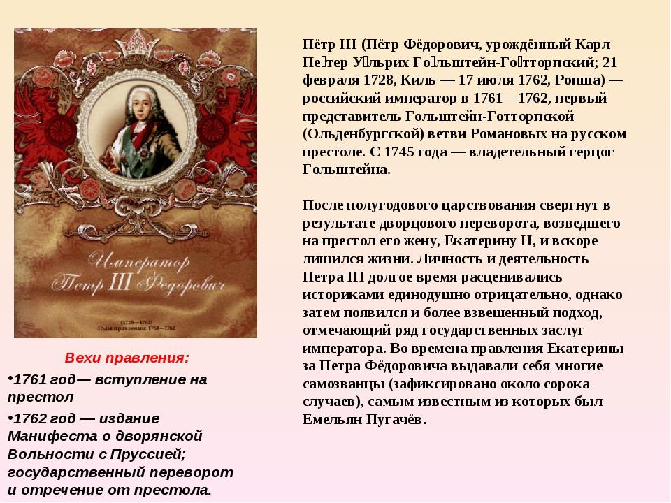 Вехи правления: 1761 год— вступление на престол 1762 год — издание Манифеста...