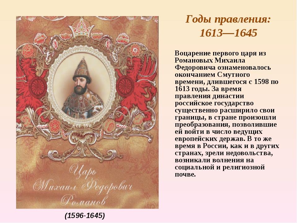Годы правления: 1613—1645 Воцарение первого царя из Романовых Михаила Федоро...