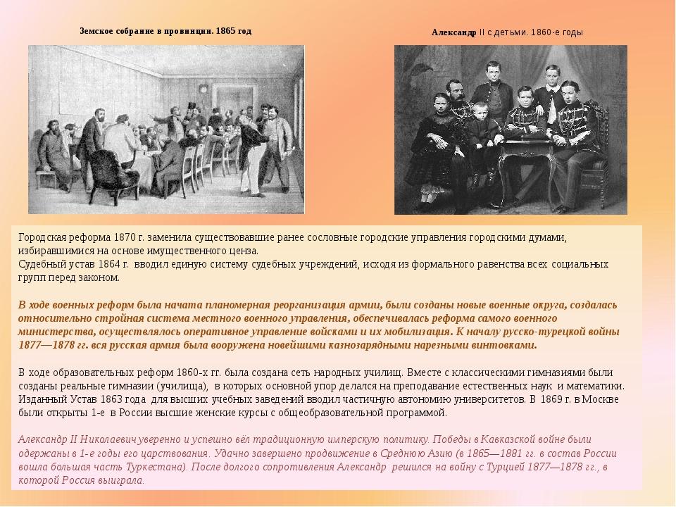 Городская реформа 1870 г. заменила существовавшие ранее сословные городские у...