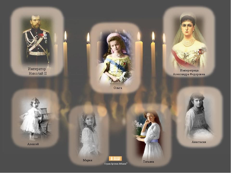 Император Николай II Императрица Александра Федоровна Алексей Мария Ольга Тат...