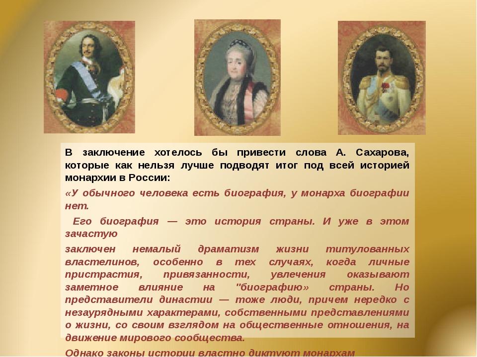 В заключение хотелось бы привести слова А. Сахарова, которые как нельзя лучше...