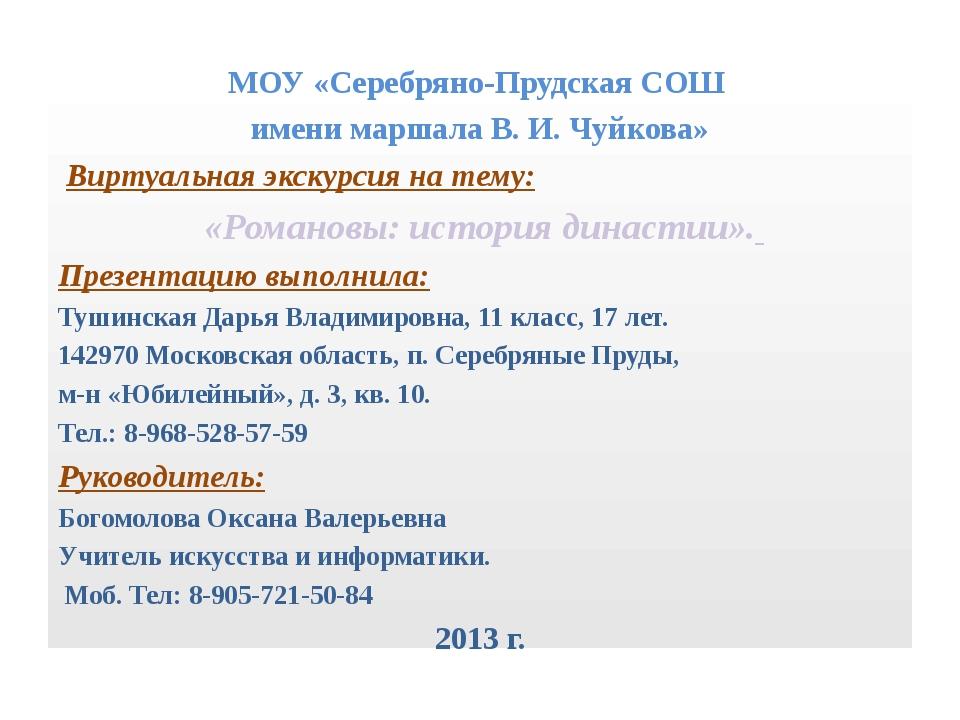 МОУ «Серебряно-Прудская СОШ имени маршала В. И. Чуйкова» Виртуальная экскурси...