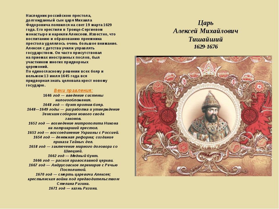 Царь Алексей Михайлович Тишайший 1629-1676 Наследник российскою престола, дол...