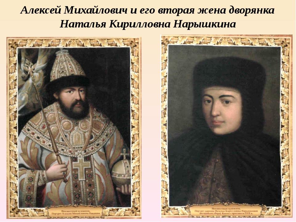 Алексей Михайлович и его вторая жена дворянка Наталья Кирилловна Нарышкина