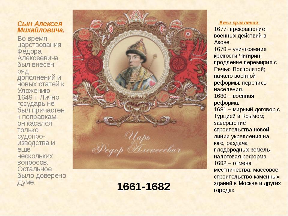 1661-1682 Сын Алексея Михайловича. Во время царствования Федора Алексеевича б...