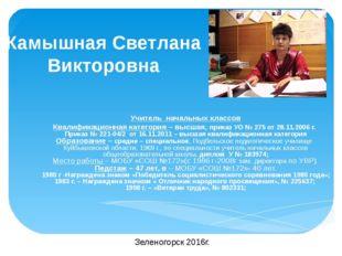 Камышная Светлана Викторовна Учитель начальных классов Квалификационная катег
