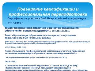 Сертификат за участие в 3-ей Всероссийской конференции 2010-2011 г Тема:« Сов