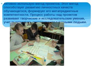 Активно использую метод проектов. Этот метод способствует развитию личностных