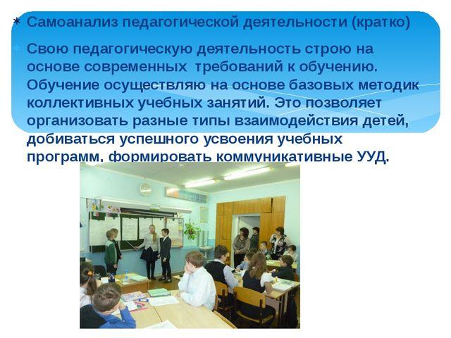 Самоанализ педагогической деятельности (кратко) Свою педагогическую деятельно...