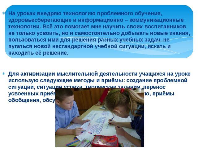 На уроках внедряю технологию проблемного обучения, здоровьесберегающие и инфо...