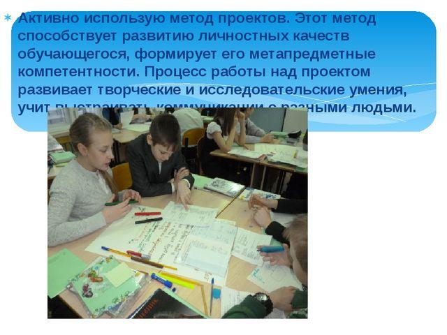 Активно использую метод проектов. Этот метод способствует развитию личностных...