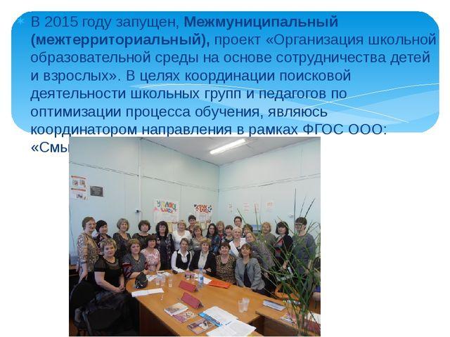 В 2015 году запущен, Межмуниципальный (межтерриториальный), проект «Организац...
