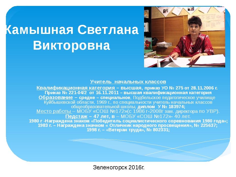 Камышная Светлана Викторовна Учитель начальных классов Квалификационная катег...