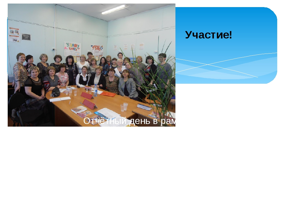 Отчётный день в рамках Реализации Межмуниципального (межтерриториального), пр...