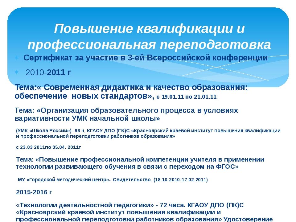 Сертификат за участие в 3-ей Всероссийской конференции 2010-2011 г Тема:« Сов...
