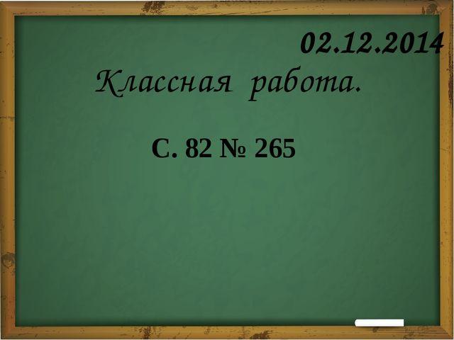 02.12.2014 Классная работа. С. 82 № 265