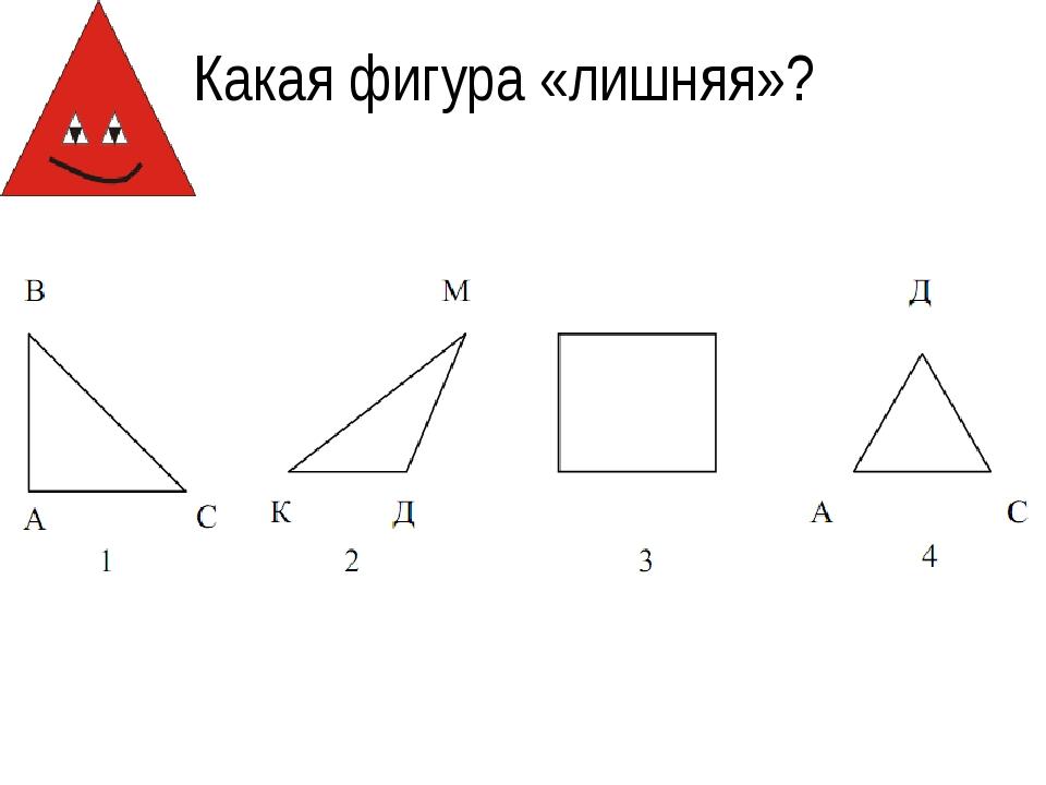Какая фигура «лишняя»?