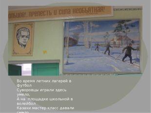 Во время летних лагерей в футбол Суворовцы играли здесь умело, А на площадке