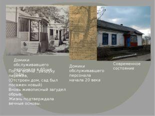 Домики обслуживавшего персонала в 60-ые годы Домики обслуживавшего персонала