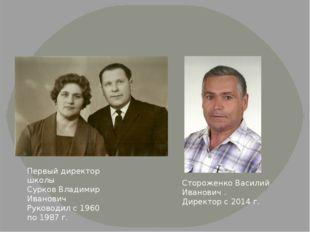 Первый директор школы Сурков Владимир Иванович Руководил с 1960 по 1987 г. С