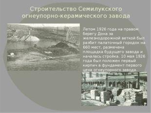 Строительство Семилукского огнеупорно-керамического завода Летом 1926 года на