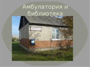 Амбулатория и библиотека