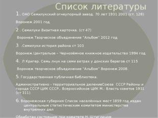 Список литературы 1. ОАО Семилукский огнеупорный завод. 70 лет 1931 2001 (ст.