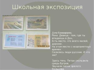 Школьная экспозиция Дача Башкирцева. Река Девица - там, где ты впадаешь в Дон