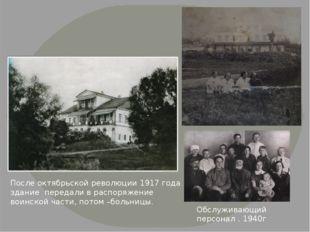 Обслуживающий персонал . 1940г После октябрьской революции 1917 года здание
