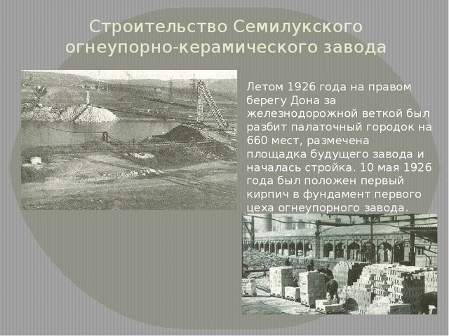 Строительство Семилукского огнеупорно-керамического завода Летом 1926 года на...