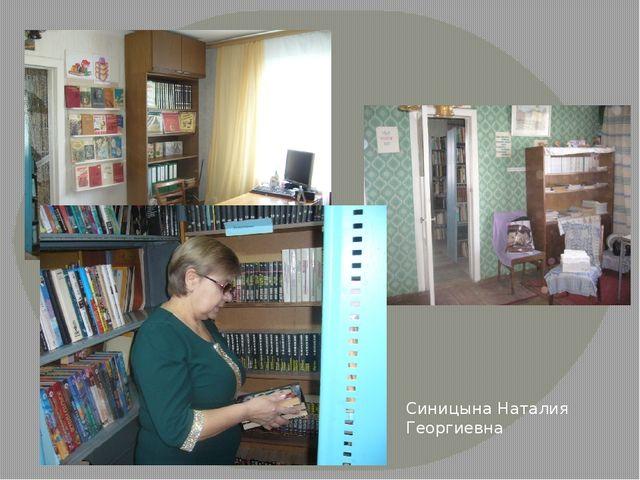 Синицына Наталия Георгиевна