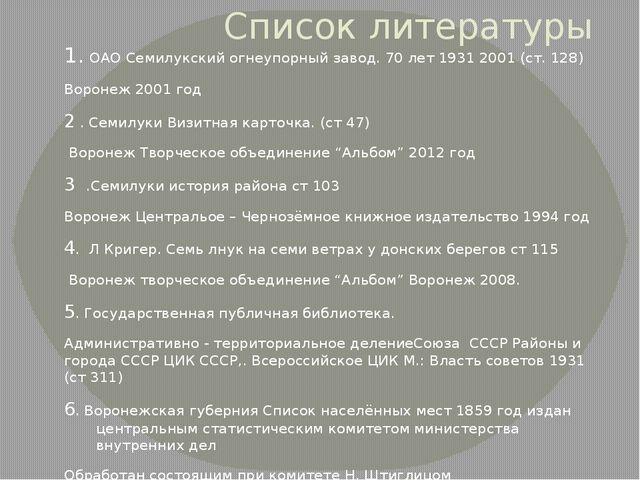 Список литературы 1. ОАО Семилукский огнеупорный завод. 70 лет 1931 2001 (ст....