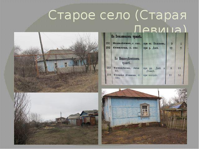 Старое село (Старая Девица)