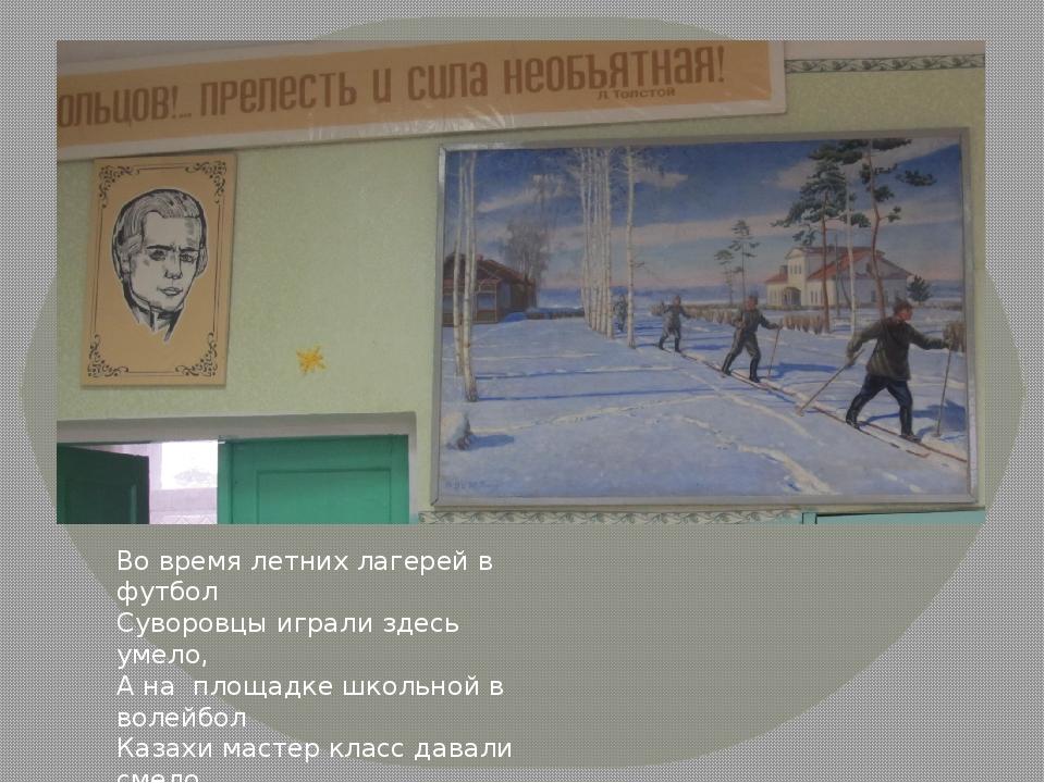 Во время летних лагерей в футбол Суворовцы играли здесь умело, А на площадке...