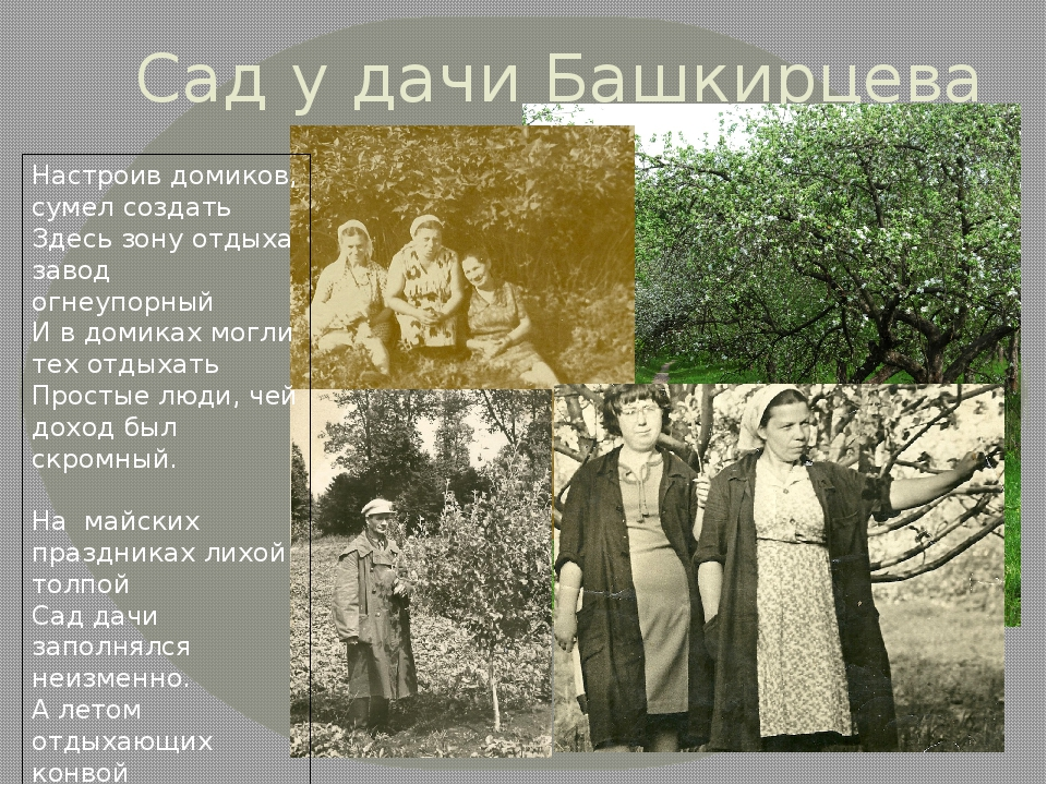 Сад у дачи Башкирцева Настроив домиков, сумел создать Здесь зону отдыха завод...