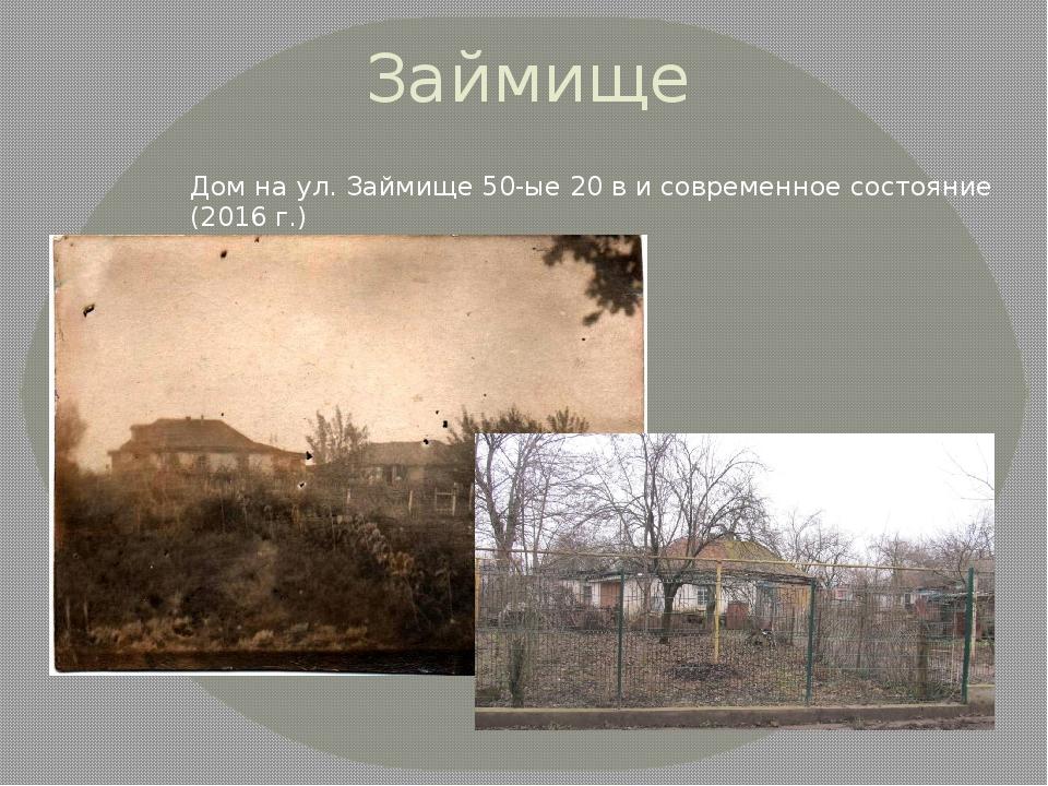 Займище Дом на ул. Займище 50-ые 20 в и современное состояние (2016 г.)