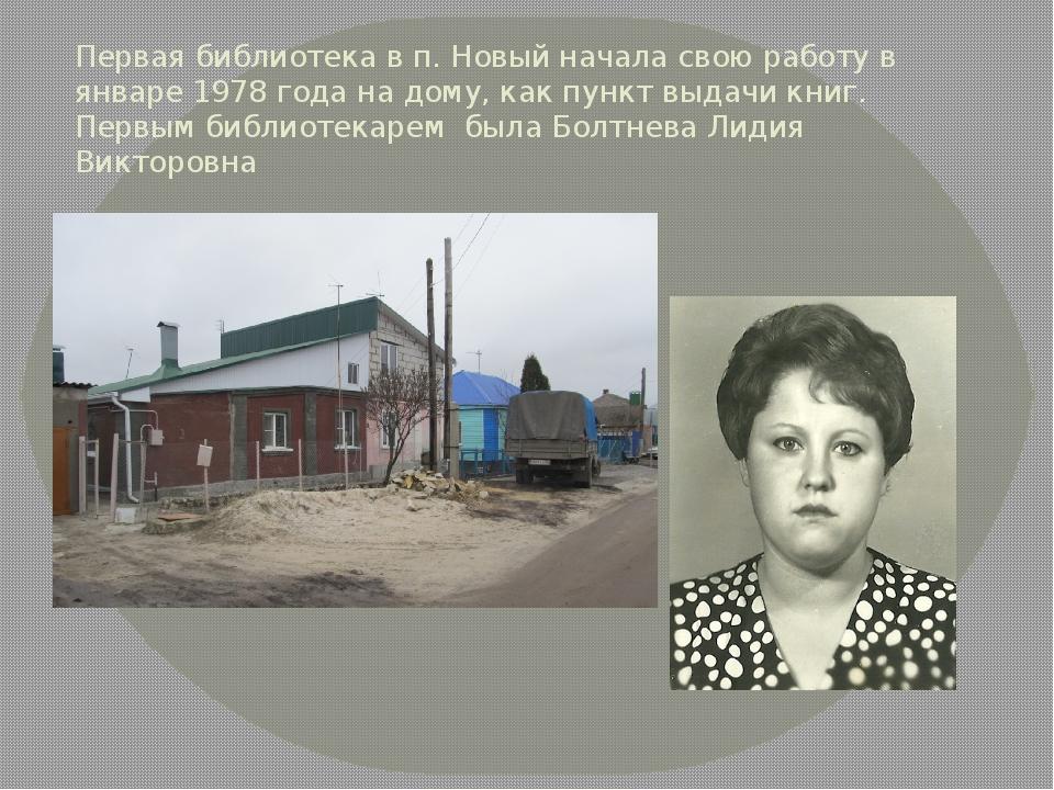 Первая библиотека в п. Новый начала свою работу в январе 1978 года на дому, к...