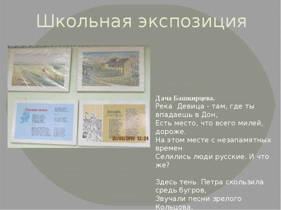Школьная экспозиция Дача Башкирцева. Река Девица - там, где ты впадаешь в Дон...