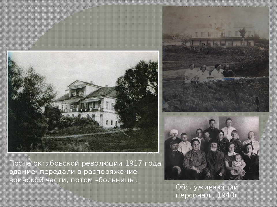 Обслуживающий персонал . 1940г После октябрьской революции 1917 года здание...