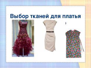 Выбор тканей для платья по назначению