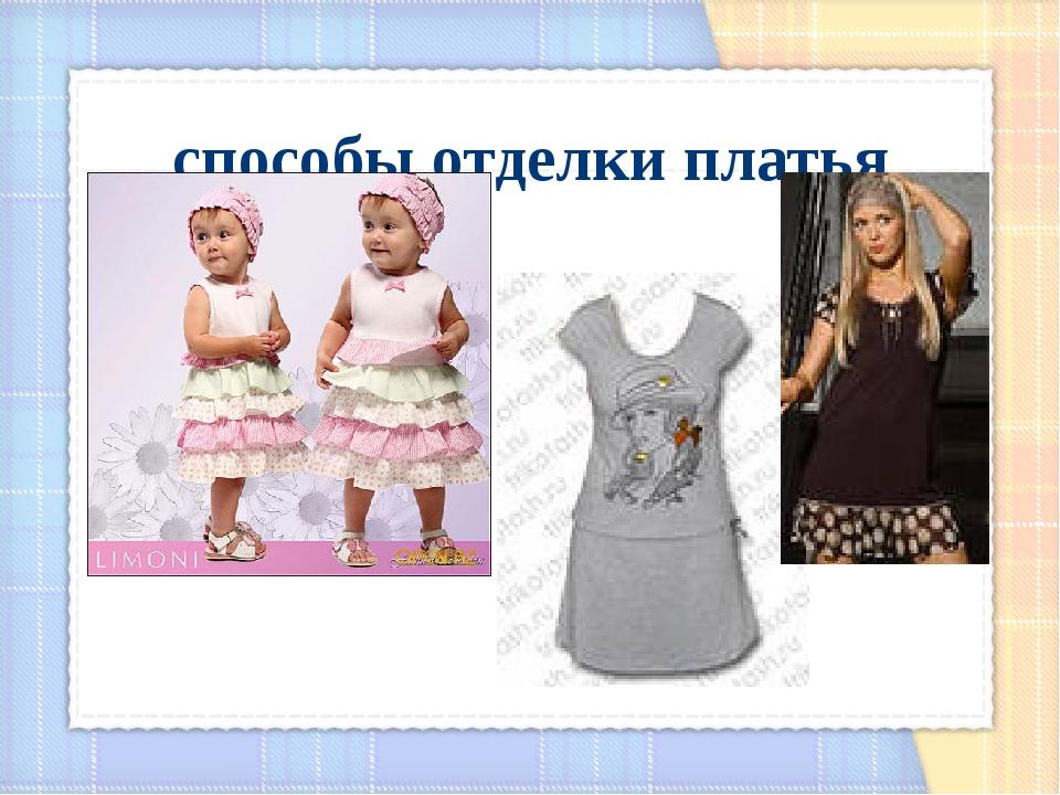 способы отделки платья