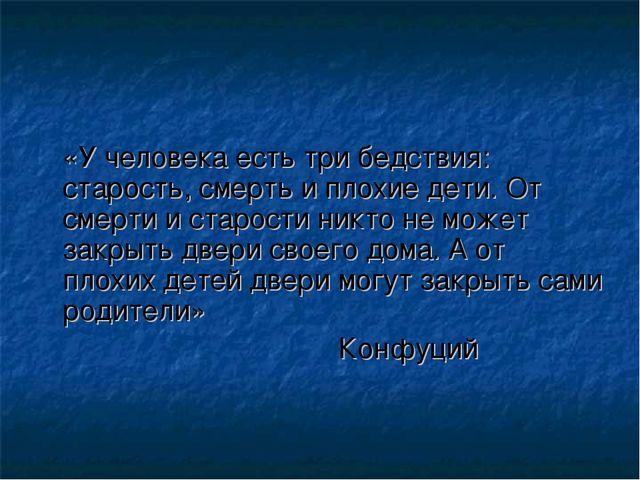 «У человека есть три бедствия: старость, смерть и плохие дети. От смерти и с...