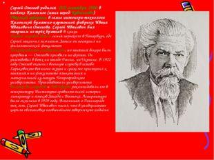 Сергей Ожегов родился (22)сентября1900 в посёлке Каменное (ныне город Кув