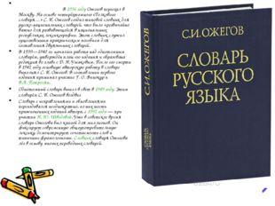 В 1936 году Ожегов переехал в Москву. На основе четырёхтомного «Толкового сл