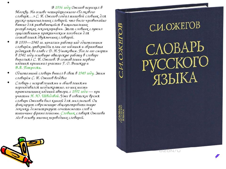 В 1936 году Ожегов переехал в Москву. На основе четырёхтомного «Толкового сл...