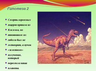 Гипотеза 2 Смерть огромных ящеров пришла из Космоса, но виновником их гибели