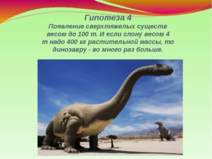 Гипотеза 4 Появление сверхтяжелых существ весом до 100 т. И если слону весом