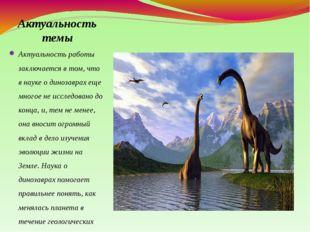 Актуальность работы заключается в том, что в науке о динозаврах еще многое не